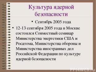 Культура ядерной безопасности Сентябрь 2005 года 12-13 сентября 2005 года в Моск