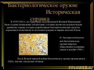 Бактериологическое оружие Историческая справка В 1935-1936 гг. на территории окк