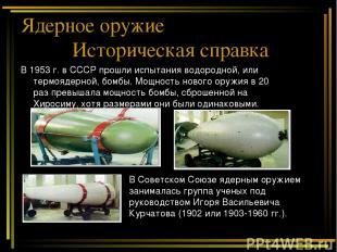 В 1953 г. в СССР прошли испытания водородной, или термоядерной, бомбы. Мощность