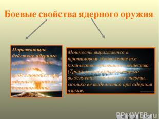 Боевые свойства ядерного оружия. Поражающие действие ядерного оружия основано на