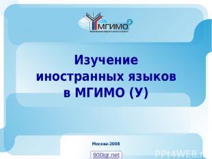 Москва-2008 Изучение иностранных языков в МГИМО (У) 900igr.net Москва-2008