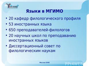 Москва-2008 Языки в МГИМО 20 кафедр филологического профиля 53 иностранных языка