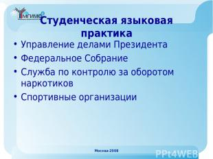 Москва-2008 Студенческая языковая практика Управление делами Президента Федераль