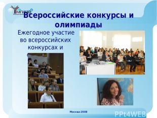 Москва-2008 Всероссийские конкурсы и олимпиады Ежегодное участие во всероссийски
