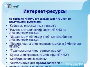 Москва-2008 Интернет-ресурсы На портале МГИМО (У) создан сайт «Языки» со следующ
