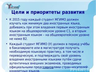 Москва-2008 Цели и приоритеты развития К 2015 году каждый студент МГИМО должен и
