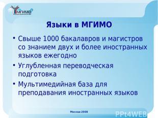 Москва-2008 Языки в МГИМО Свыше 1000 бакалавров и магистров со знанием двух и бо