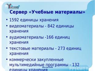 Москва-2008 Сервер «Учебные материалы» 1592 единицы хранения видеоматериалы - 84
