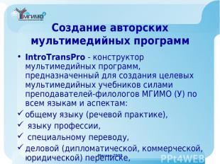 Москва-2008 Создание авторских мультимедийных программ IntroTransPro - конструкт