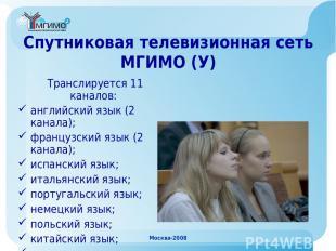 Москва-2008 Спутниковая телевизионная сеть МГИМО (У) Транслируется 11 каналов: а