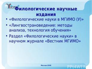 Москва-2008 Филологические научные издания «Филологические науки в МГИМО (У)» «Л