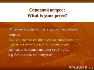 Основной вопрос: What is your price? В работе над проектом учащиеся исследуют во