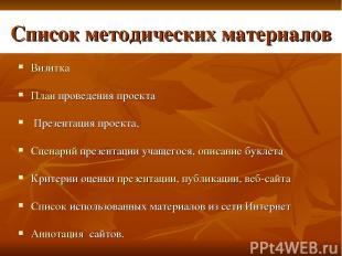 Список методических материалов Визитка План проведения проекта Презентация проек