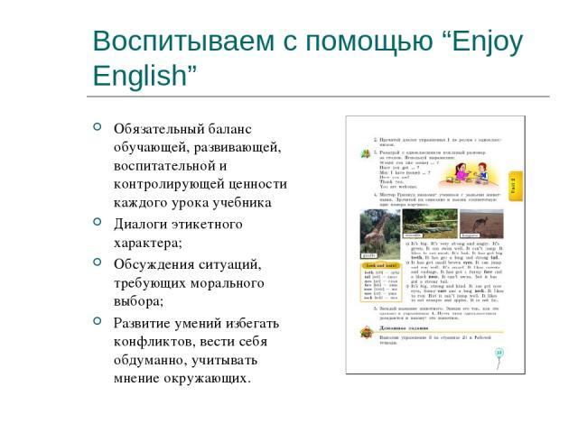 Английский с удовольствием