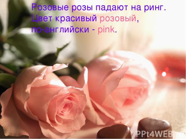 Розовые розы падают на ринг. Цвет красивый розовый, по-английски - pink.