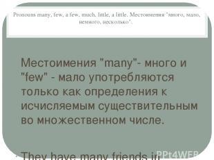 """Pronouns many, few, a few, much, little, a little. Местоимения """"много, мало, нем"""