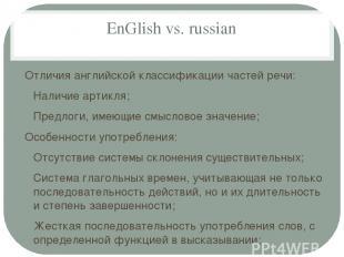 EnGlish vs. russian Отличия английской классификации частей речи: Наличие артикл