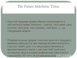 The Future Indefinite Tense Простое будущее время обычно используется с обстояте