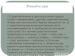 Possesive case 1) Существительное в притяжательном падеже служит определением к