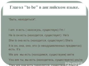 """Глагол """"to be"""" в английском языке. """"быть, находиться"""". I am я есть ( нахожусь, с"""