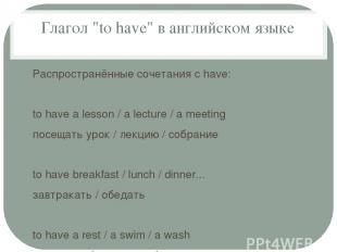 """Глагол """"to have"""" в английском языке Распространённые сочетания с have: to have a"""