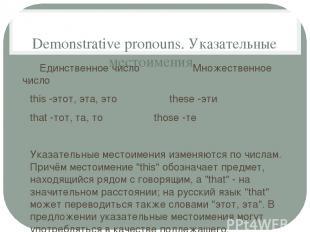 Demonstrative pronouns. Указательные местоимения. Единственное число Множественн