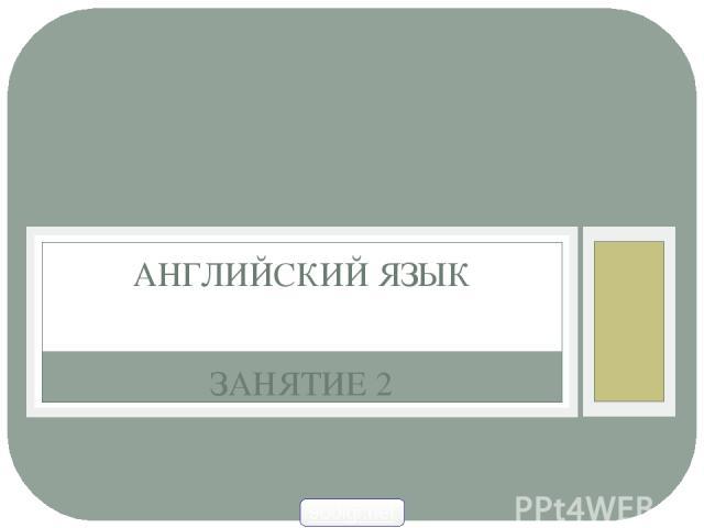 ЗАНЯТИЕ 2 АНГЛИЙСКИЙ ЯЗЫК 900igr.net
