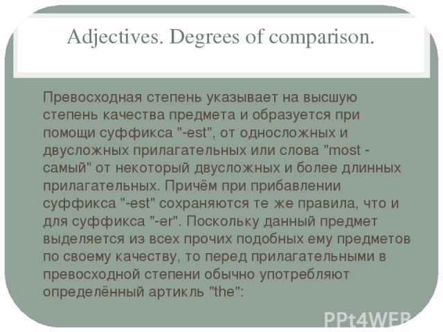 Adjectives. Degrees of comparison. Превосходная степень указывает на высшую степень качества предмета и образуется при помощи суффикса