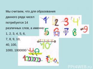 Мы считаем, что для образования данного ряда чисел потребуется 14 различных слов
