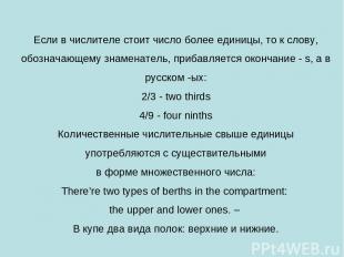 Если в числителе стоит число более единицы, то к слову, обозначающему знаменател