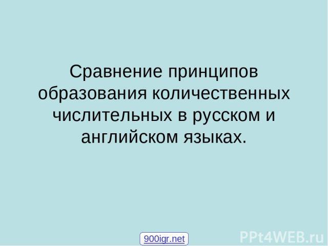 Сравнение принципов образования количественных числительных в русском и английском языках. 900igr.net