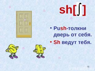 * sh[ ] Push-толкни дверь от себя. Sh ведут тебя.