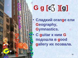 * G g [d ][g] Сладкий orange ели Geography, Gymnastics. С guitar к ним G подошла