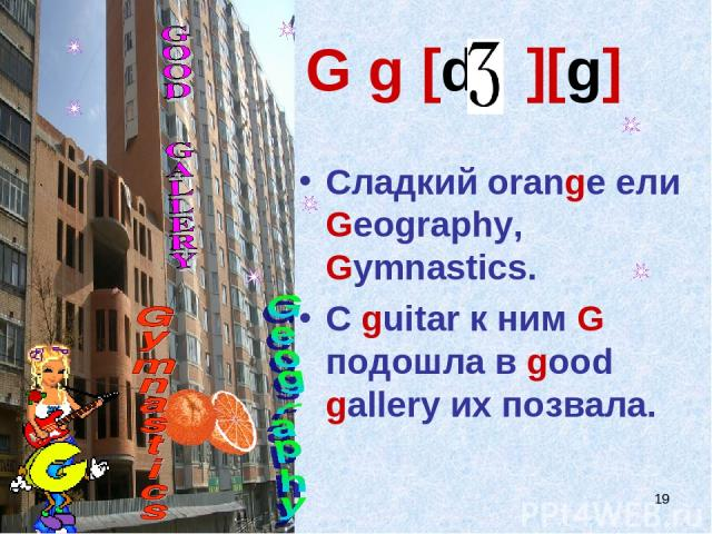 * G g [d ][g] Сладкий orange ели Geography, Gymnastics. С guitar к ним G подошла в good gallery их позвала.