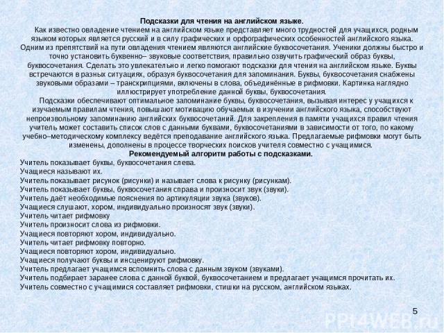 * Подсказки для чтения на английском языке. Как известно овладение чтением на английском языке представляет много трудностей для учащихся, родным языком которых является русский и в силу графических и орфографических особенностей английского языка. …