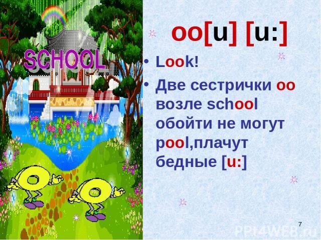 * oо[u] [u:] Look! Две сестрички оо возле school обойти не могут pool,плачут бедные [u:]