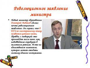 Революционное заявление министра Новый министр образования Дмитрий Ливанов сдела