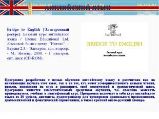 Bridge to English [Электронный ресурс]: Базовый курс английского языка / Intense