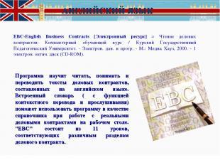 EBC-English Business Contracts [Электронный ресурс] = Чтение деловых контрактов: