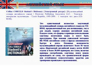 Collins COBUILD Student's Dictionary [Электронный ресурс]: [Мультимедийный слова