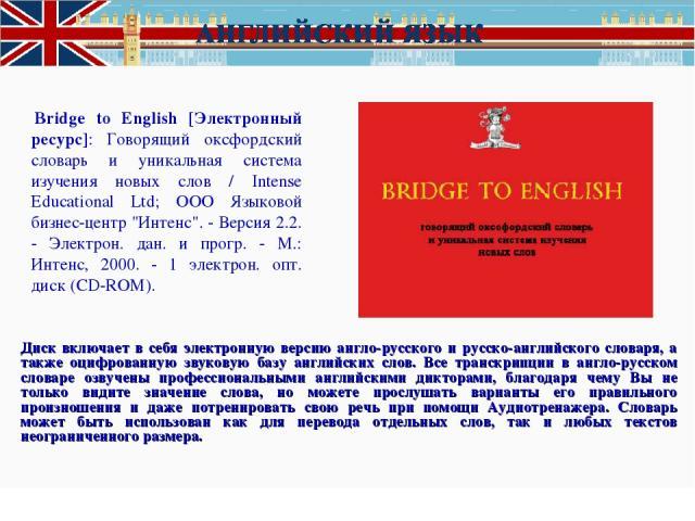 Bridge to English [Электронный ресурс]: Говорящий оксфордский словарь и уникальная система изучения новых слов / Intense Educational Ltd; ООО Языковой бизнес-центр