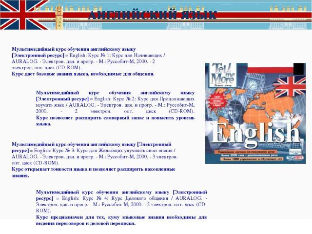 Мультимедийный курс обучения английскому языку [Электронный ресурс] = English: Курс № 2: Курс для Продолжающих изучать язык / AURALOG. - Электрон. дан. и прогр. - М.: Руссобит-М, 2000. - 2 электрон. опт. диск (CD-ROM). Курс позволяет расширить слова…