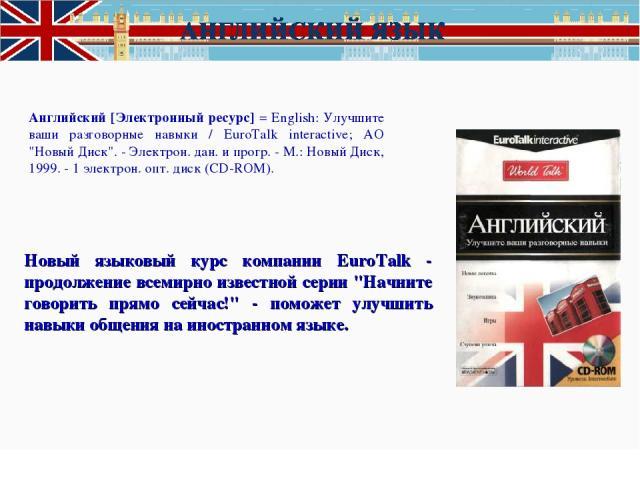 Английский [Электронный ресурс] = English: Улучшите ваши разговорные навыки / EuroTalk interactive; АО