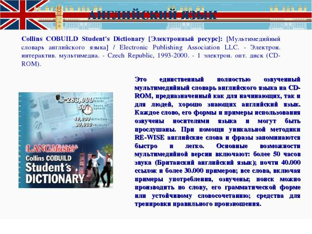 Collins COBUILD Student's Dictionary [Электронный ресурс]: [Мультимедийный словарь английского языка] / Electronic Publishing Association LLC. - Электрон. интерактив. мультимедиа. - Czech Republic, 1993-2000. - 1 электрон. опт. диск (CD-ROM). Это ед…