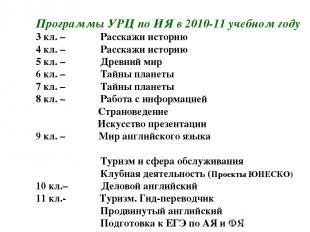 Программы УРЦ по ИЯ в 2010-11 учебном году 3 кл. – Расскажи историю 4 кл. – Расс