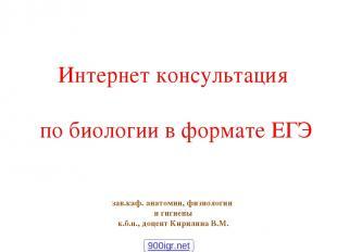 Интернет консультация по биологии в формате ЕГЭ зав.каф. анатомии, физиологии и