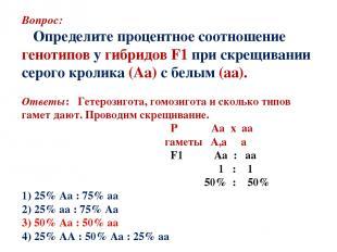 Вопрос: Определите процентное соотношение генотипов у гибридов F1 при скрещивани
