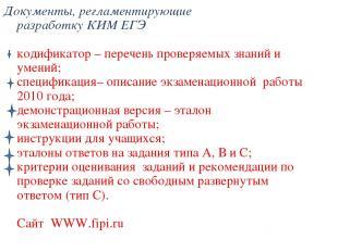 Документы, регламентирующие разработку КИМ ЕГЭ кодификатор – перечень проверяемы