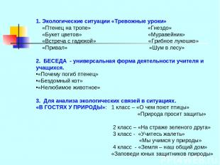 1. Экологические ситуации «Тревожные уроки» «Птенец на тропе» «Гнездо» «Букет цв