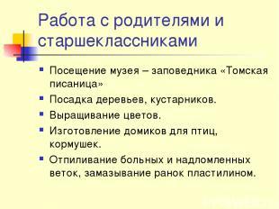 Работа с родителями и старшеклассниками Посещение музея – заповедника «Томская п